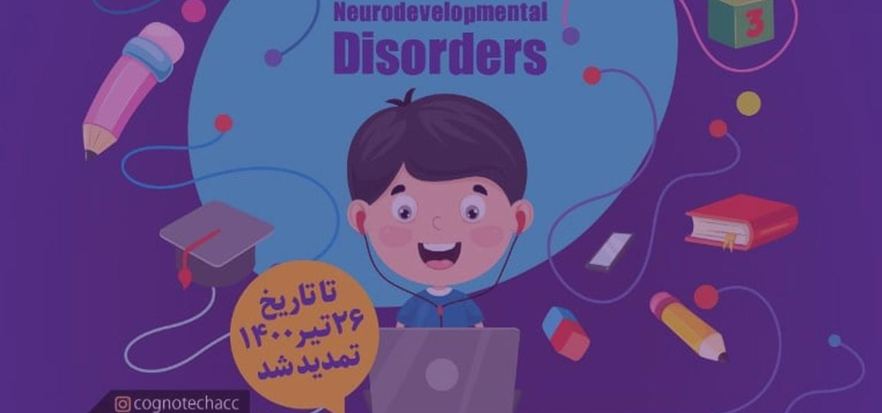 چالش توسعه فناوری، محصولات و خدمات شناختی ویژه کودکان با اختلالات عصب رشدی