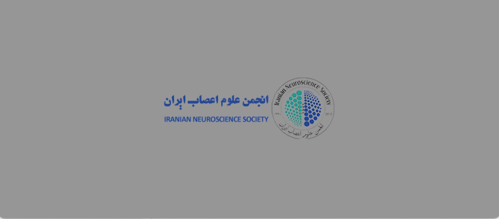 شروع ثبت نام برای عضویت در هیات مدیره انجمن علمی علوم اعصاب ایران